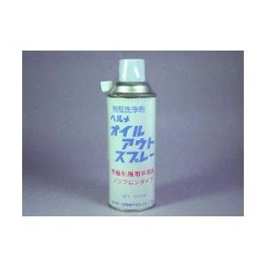 ヘルメシール 油除去剤 オイルアウトスプレー|yorozuyaseybey