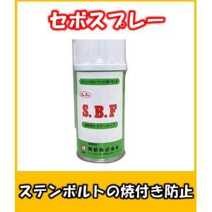 岡部株式会社 S.B.F セボスプレー ステンレスの焼き付き防止剤 300ml|yorozuyaseybey