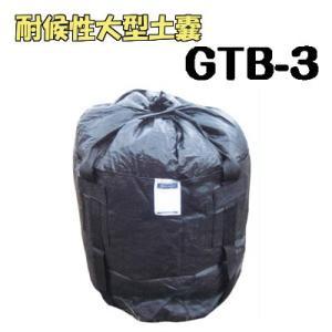 耐候性大型土嚢 千尋バック GTB-3 10枚|yorozuyaseybey