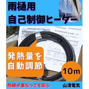 自己制御型 雨樋・排水路凍結防止ヒーターSWG−10 AC100V 10m(雨樋ヒーター) 山清電気|yorozuyaseybey