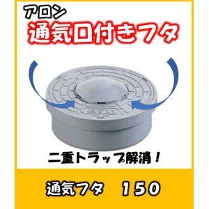 アロン ワンタッチ開閉式通気口付ふた ICO-HV 150|yorozuyaseybey