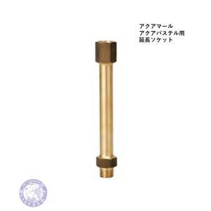 ジラーレ・アクアルージュ用延長ソケット MOS200|yorozuyaseybey