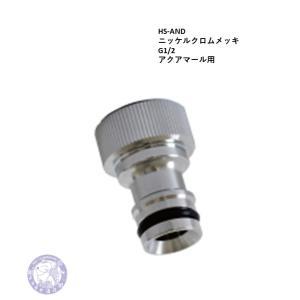 アクアマール・ジラーレ用ホースアダプター HS-ADN ニッケルクロムメッキ|yorozuyaseybey