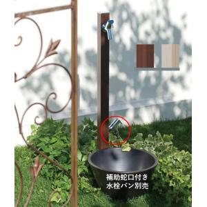 デザイン水栓柱 アクアパステルW 木目調  補助蛇口付 S-40KW-1313100  1.0M|yorozuyaseybey