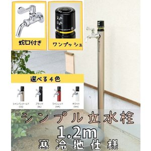 D-MU ワンプッシュ不凍栓1.2M D-MU2013120  ※[代引き不可]|yorozuyaseybey