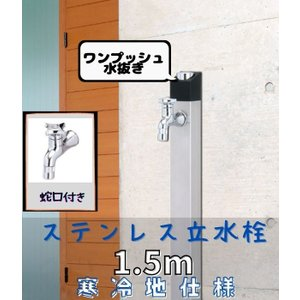 D-AU ワンプッシュ不凍栓1.5M (ステンレス製)D-AU2013150S ※[代引き不可]|yorozuyaseybey