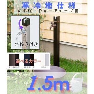 水栓柱 D-Xキューブ3 ホワイト(WH) D-X2-2013150WH 1.5M|yorozuyaseybey