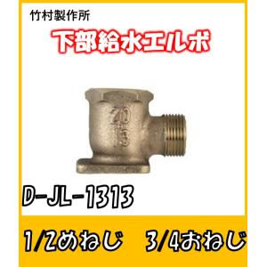 竹村製作所 下部給水エルボ D-JL1313 口径13 RC1/2とG3/4|yorozuyaseybey