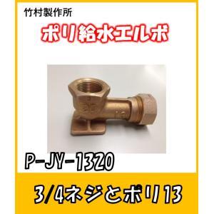 竹村製作所 ポリ給水エルボ P-JY-1320 Rc3/4Xポリパイプ13 |yorozuyaseybey