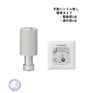らいらっくTRZ-1 標準タイプ(ハンドル無)駆動部・操作部セット|yorozuyaseybey