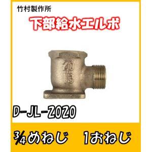 竹村製作所 下部給水エルボ D-JL2020  RC3/4とG1|yorozuyaseybey
