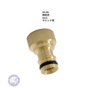 ホースアダプター HS-AD 鋳肌色|yorozuyaseybey