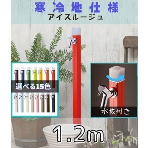 デザイン不凍水栓柱アイスルージュ D-40K2013120 1.2m 竹村製作所|yorozuyaseybey