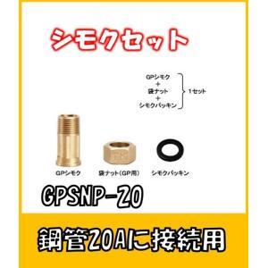 竹村製作所 GPシモクセット 鋼管20mm用 GPSNP-20|yorozuyaseybey