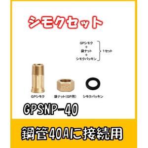 竹村製作所 GPシモクセット 鋼管40mm用 GPSNP-40|yorozuyaseybey