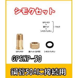 竹村製作所 GPシモクセット 鋼管50mm用 GPSNP-50|yorozuyaseybey