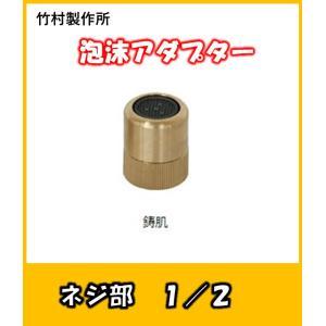 竹村製作所 飾り蛇口用泡沫アダプター BS-AD 鋳肌色|yorozuyaseybey