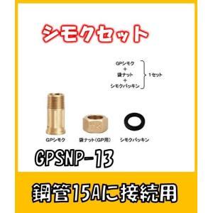 竹村製作所 GPシモクセット 鋼管13mm用 GPSNP-13|yorozuyaseybey