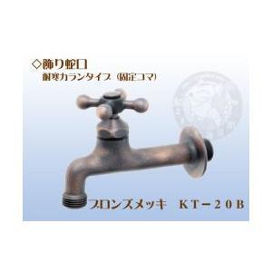 竹村製作所 飾り蛇口 耐寒カランタイプ ブロンズメッキ KT−20B|yorozuyaseybey