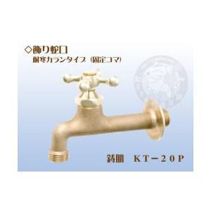 竹村製作所 飾り蛇口 耐寒カランタイプ 鋳肌 KT−20P|yorozuyaseybey