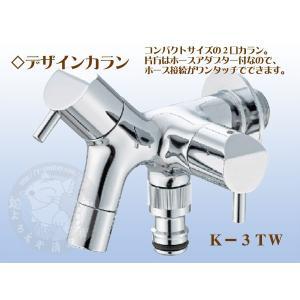 竹村製作所 デザインカラン K−3TW|yorozuyaseybey