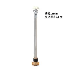 ステンレス不凍水抜栓 13mm 0.6M  TK-LN-13060 竹村製作所|yorozuyaseybey