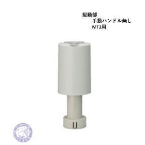 竹村製作所 駆動部(ハンドル無)TRZ-D1-MT yorozuyaseybey