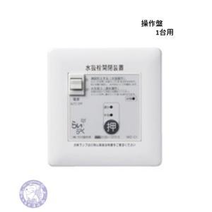 電動水抜き らいらっく 駆動部1台用操作盤 NRZ-C1|yorozuyaseybey