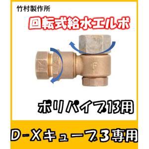 回転式で施工が楽! ポリ給水エルボ  P-RJY-1320 Rc3/4ネジと13のポリパイプ|yorozuyaseybey