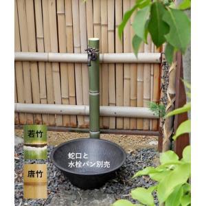 和風工房シリーズ 若竹・唐竹 (水栓柱 S-60MGT)|yorozuyaseybey