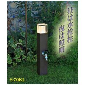 LEDライト付き水栓柱  S-70KL|yorozuyaseybey