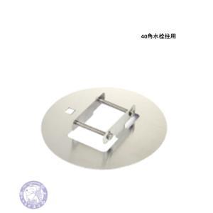 根巻きプレート SLP-QP40 アクアルージュの水栓柱のぐらつき防止に|yorozuyaseybey