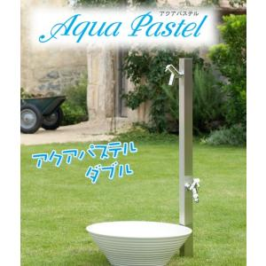 デザイン水栓柱 アクアパステル 補助蛇口付 S-40KW-1313100  1.0M|yorozuyaseybey