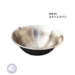 水受けパン ステンレスパン OPB-PS 竹村製作所|yorozuyaseybey
