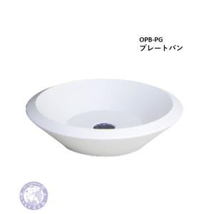 水受けパン プレートパン OPB-PG 竹村製作所|yorozuyaseybey
