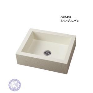 水受けパン シンプルパン OPB-PH 竹村製作所|yorozuyaseybey