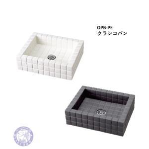水受けパン クラシコパン OPB−PE|yorozuyaseybey