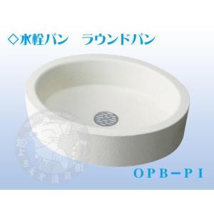 水受けパン ラウンドパン OPB−PI|yorozuyaseybey