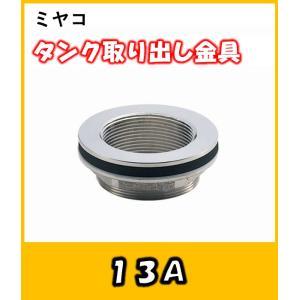 ミヤコ M65TPK 青銅製 タンク取出金具 G1/2ネジ|yorozuyaseybey