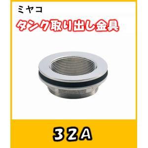 ミヤコ M65TPK 青銅製 タンク取出金具 G11/4ネジ|yorozuyaseybey