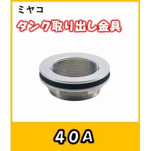 ミヤコ M65TPK 青銅製 タンク取出金具 G11/2ネジ|yorozuyaseybey