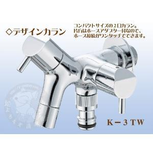 竹村製作所 アイスルージュ用2口蛇口 K−3TW-OP(アイスルージュとセット販売)|yorozuyaseybey
