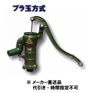 東邦工業 手押しポンプ 打ち込み井戸用 35 プラ玉 T35PU 管接続40A|yorozuyaseybey