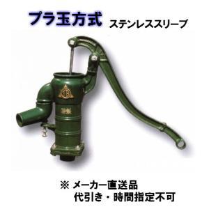 東邦工業 手押しポンプ 打ち込み井戸用 35 プラ玉 ステンレススリーブ T35PSU 管接続32A|yorozuyaseybey