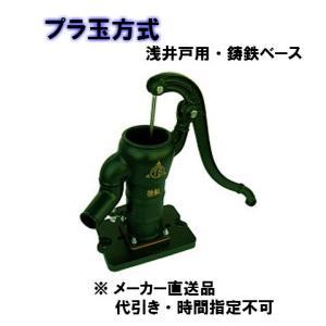東邦工業 手押しポンプ 浅井戸用 鋳鉄ベース 32 プラ玉 T32PCF 管接続32A|yorozuyaseybey