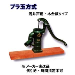 東邦工業 手押しポンプ 浅井戸用 木台板タイプ 32 プラ玉 T32PDF 管接続32A|yorozuyaseybey