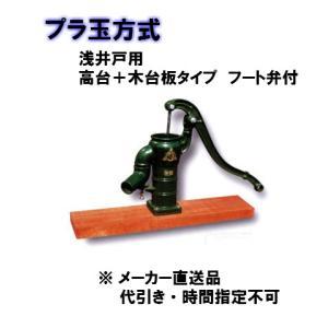 東邦工業 手押しポンプ 浅井戸用 高台+木台座タイプ 35 プラ玉 T35PSTKDF 管接続40A|yorozuyaseybey