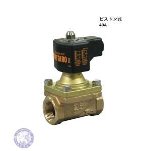 ベン 電磁弁 PS22-W 40A  ピストン式 ねじ込み接続 オールマイティ桃太郎II|yorozuyaseybey