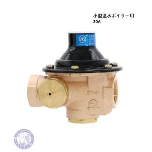 ベン ボイラ用水道用減圧弁 RD25SN-F 20A