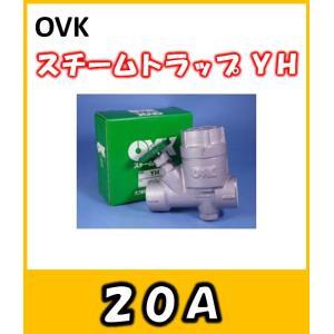 OVK 大洋弁栓   スチームトラップ バイパス付 20A YH-20 yorozuyaseybey
